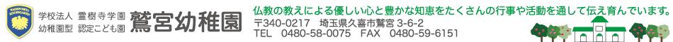 埼玉県久喜市の幼稚園鷲宮幼稚園のホームページ